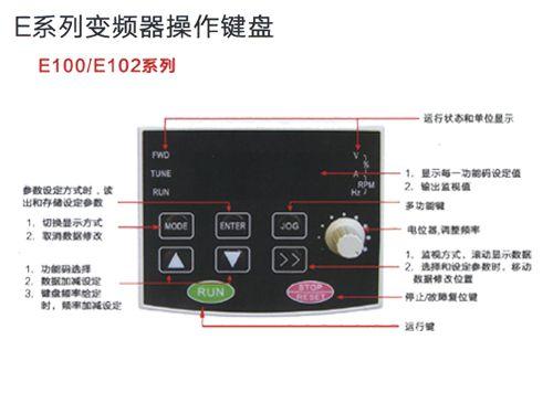 德力西e100/e102系列变频器